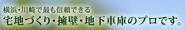 横浜・川崎で最も信頼できる宅地づくり・擁壁・地下車庫のプロです。